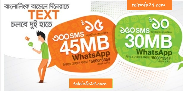 http://www.teleinfo24.com/2016/08/banglalink-2GB-99Tk-internet-package-friendship-day.html