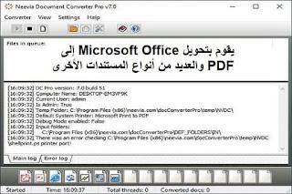 Neevia Document Converter Pro 7 يقوم بتحويل Microsoft Office إلى PDF والعديد من أنواع المستندات الأخرى