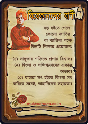 Vivekanand's Quotes