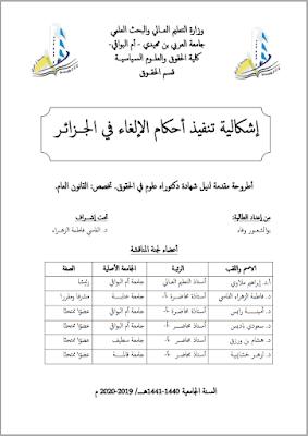 أطروحة دكتوراه: إشكالية تنفيذ أحكام الإلغاء في الجزائر PDF