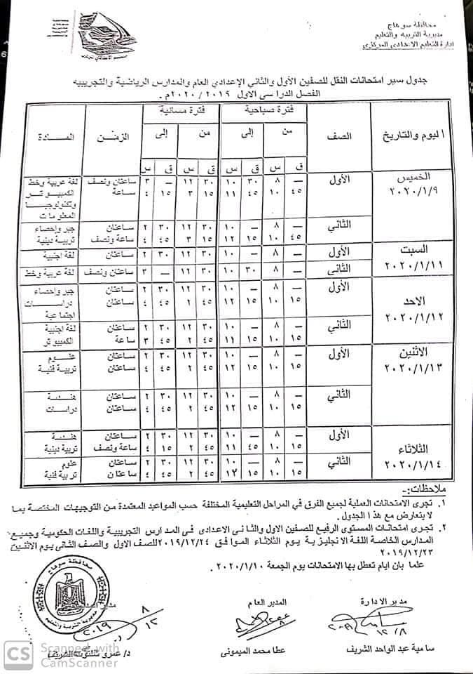 جدول امتحانات الصف الأول والثاني الاعدادي 2020 ترم اول محافظة سوهاج