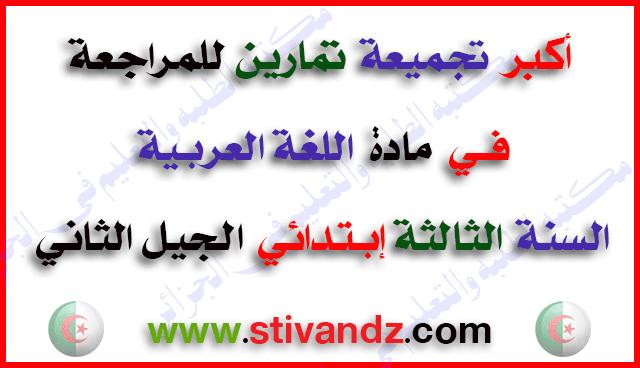 أكبر تجميعة تمارين للمراجعة مع الحل في اللغة العربية للسنة الثالثة إبتدائي الجيل الثاني