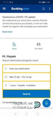 تحميل تطبيق booking