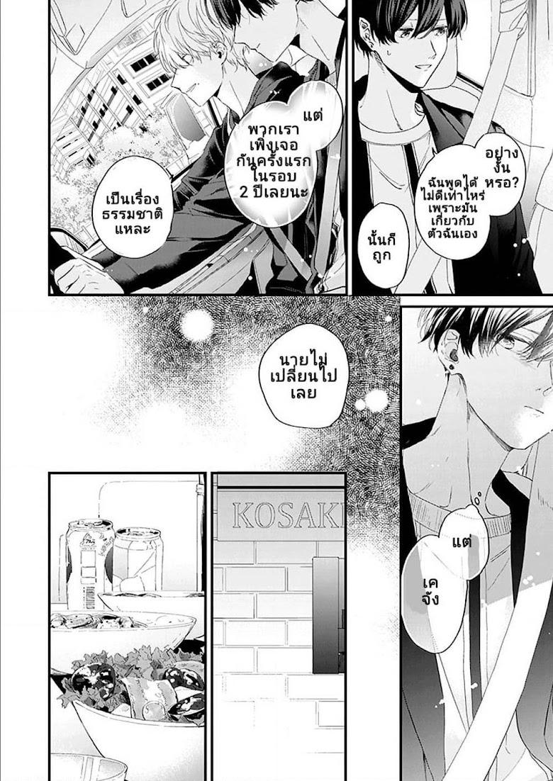 Fugai nai Koi - หน้า 18