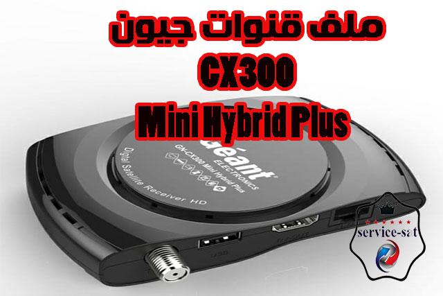 ملف قنوات لجهاز جيون  GN-CX300 Mini Hybrid Plus مرتب احسن ترتيب