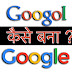 Interesting Facts About Google.