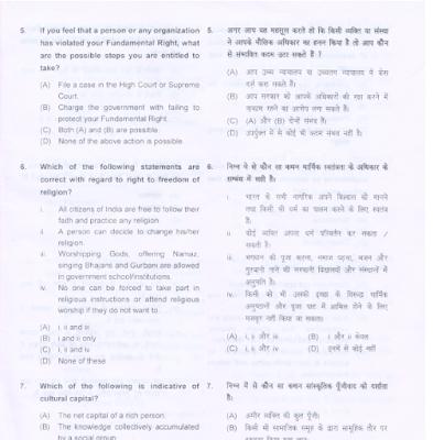 DU M.ed Entrance Exam Questions Paper PDF