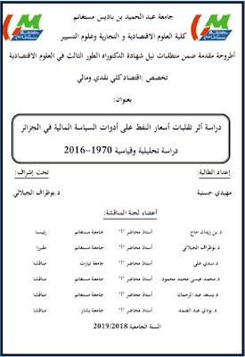 مذكرة ماستر: دراسة أثر تقلبات أسعار النفط على أدوات السياسة المالية في الجزائر (دراسة تحليلية وقياسية 1970-2016) PDF