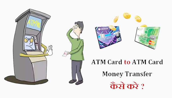 ATM-Card-to-ATM-Card-Money-transfer-kaise-kare