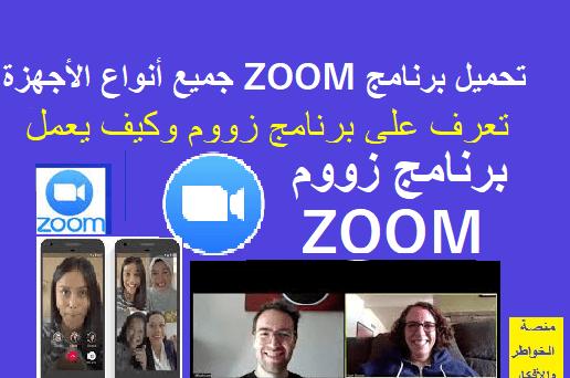 تحميل برنامج ZOOM للكمبيوتر