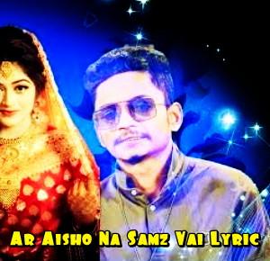 Ar Aisho Na আর আইসো না By Samz Vai Bangla Song Lyrics