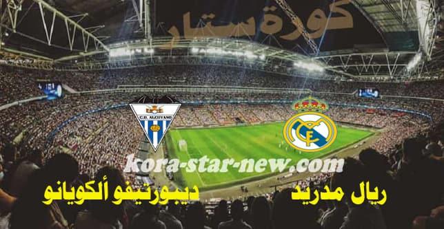 مباراة ريال مدريد وديبورتيفو الكويانو كورة ستار