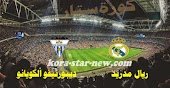 نتيجة مباراة ريال مدريد ضد ديبورتيفوألكويانو يوم الاربعاء 20-1-2021 كأس ملك اسبانيا