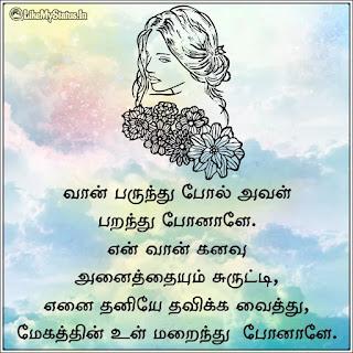 காதல் சோகக் கவிதை
