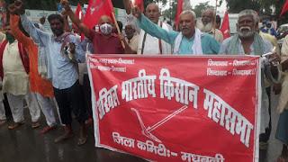 cpi-ml-madhubani-protest-against-farmer-bill