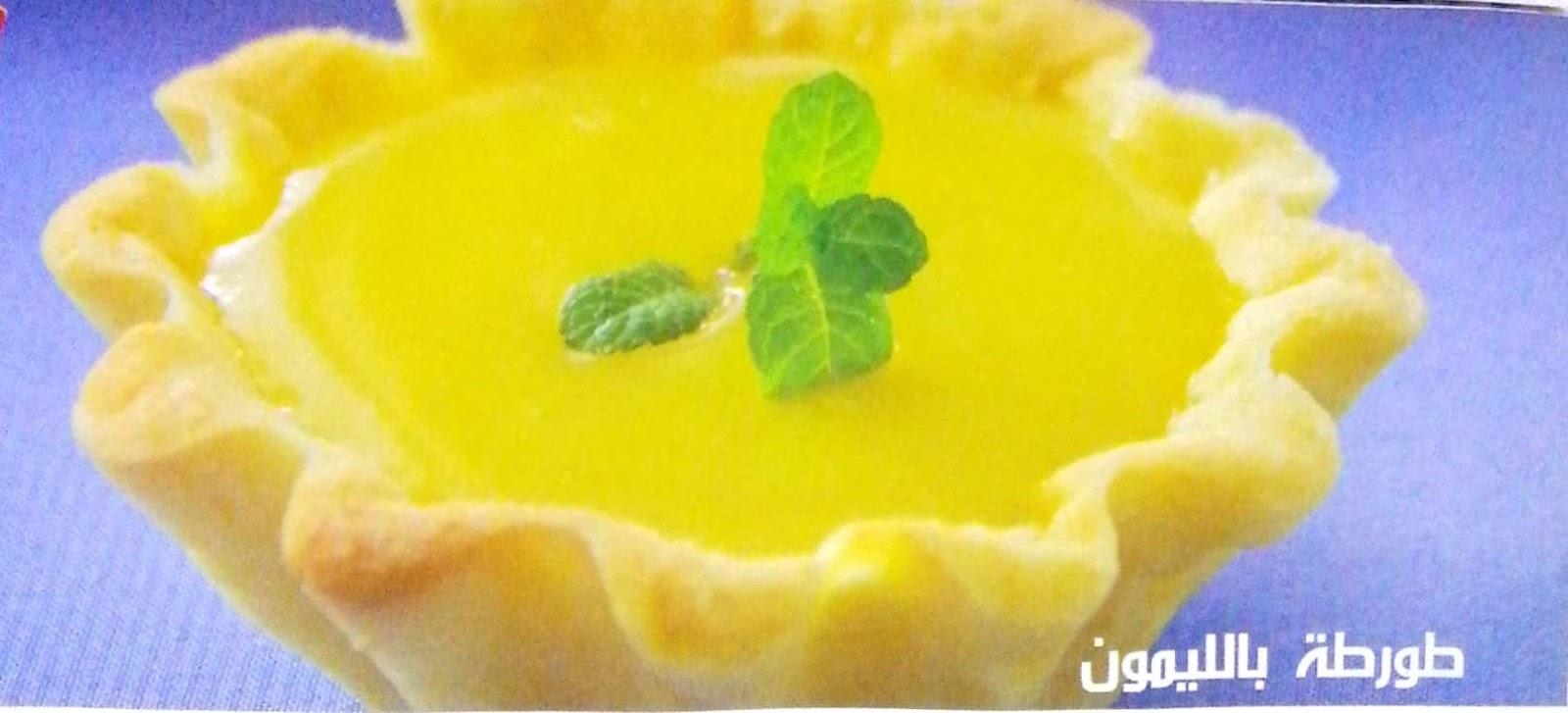طريقة عمل, كيكة الليمون مع الصوص , كيكة الليمون سهلة , تغطية كيكة الليمون,  كيكة الليمون فتافيت , كيكة الليمون انستقرام , كيكة الليمون عالم حواء,  صوص كيكة الليمون الاصفر , طريقة عمل كيكة الليمون بدون زبدة,كيكة الليمون,كيكة,طريقة عمل كيكة الليمون,كيك الليمون,كيك,كيكة الليمون الهشة,كيكة الليمون اللذيذة,كيكة الليمون الاسفنجية,الليمون,طريقة عمل كيكة,كيكة البرتقال,طريقة,كيكة الليمون بالصور,رمضان,طبخ,طريقة عمل كيك بالليمون,طريقة عمل كيك الليمون,طريقة عمل كيكة الليمون ,طريقة عمل كيكة الليمون بالصوص ,طريقة عمل كيكة الليمون الاسفنجية, طريقة عمل كيكة الليمون اللذيذة, طريقة عمل كيكة الليمون بالزبادي ,طريقة عمل كيكة الليمون منال العالم ,طريقة عمل كيكة الليمون بدون زبدة ,طريقة عمل كيكة الليمون بيتي كروكر, طريقة عمل كيكة الليمون ديما حجاوي, طريقة عمل كيكة الليمون عالم حواء ,طريقة عمل كيكة الليمون والنعناع