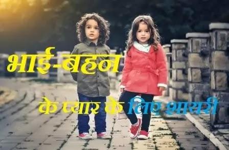 World's Best 20+ Bhai Behan Ka Pyar Par Shayari in Hindi U Must Read~Thenewshayari