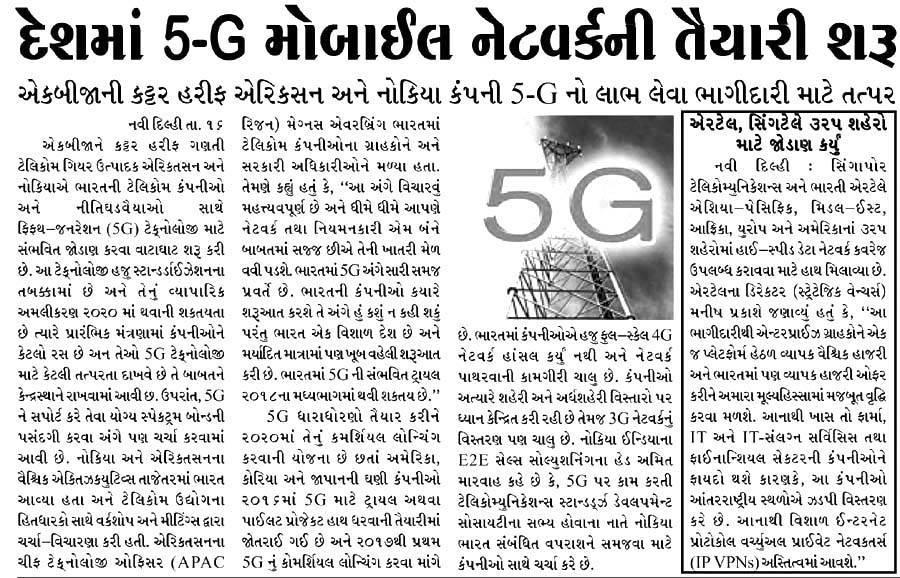 Desh ma 5G Mobile Network ni Taiyari Sharu