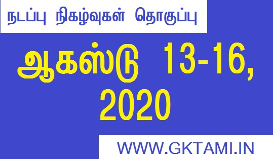 TNPSC Current Affairs August 13-16,  2020 - Download as PDF