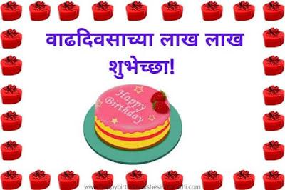 birthday wish for best friend forever Marathi