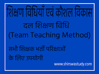 दल शिक्षण विधि - Team Teaching Method
