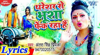 Tharesar Se Bhusa Nikal Raha Hai Lyrics - Antra Singh Priyanka | tharesar se bhusa fek raha hai lyrics