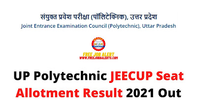 Sarkari Result: UP Polytechnic JEECUP Seat Allotment Result 2021 Out