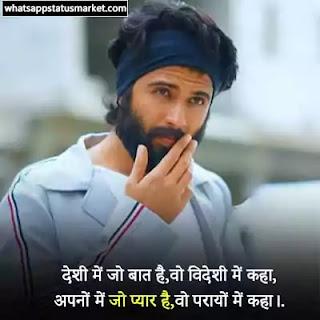 desi attitude status in hindi images