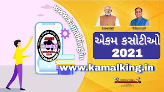 EKAM KASOTI PAPERS UNIT TEST PAPER AND SOLUTION