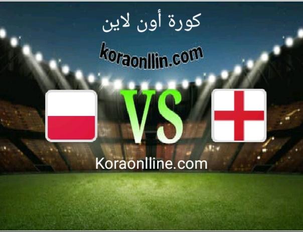 مباراة انجلتر مع بولندا