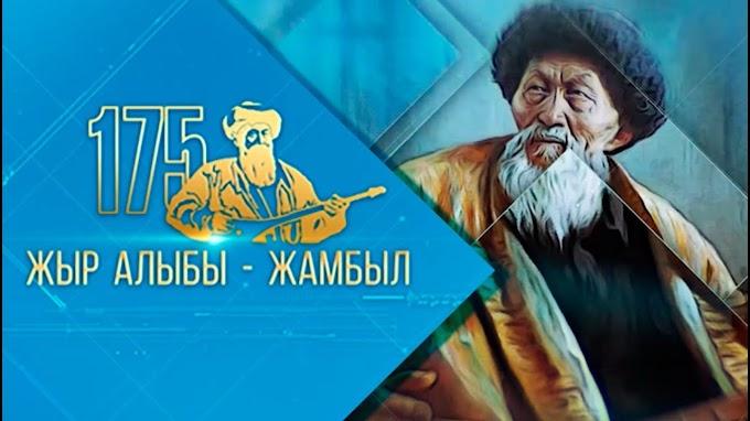 Cazaquistão:175º aniversário de Zhambyl Zhabayev: um poeta das estepes que sobreviveu aos seus (quase) 100 anos de vida física