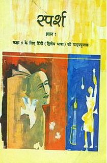 NCERT Books Class 9 Hindi Sparsh Book