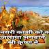 धर्मनगरी काशी को क्यों जलाया श्री कृष्ण ने,