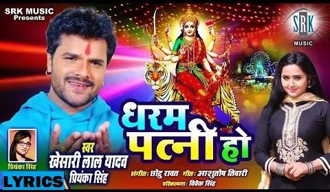 Dharam Patni Ho Lyrics धरम पत्नी हो - Khesari Lal Yadav, Priyanka Singh