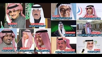 أمراء السعودية المتهمين بالفساد