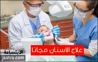 أماكن علاج الأسنان بالمجان