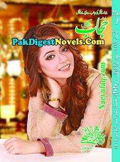 Hijab Digest August 2020 Pdf Download