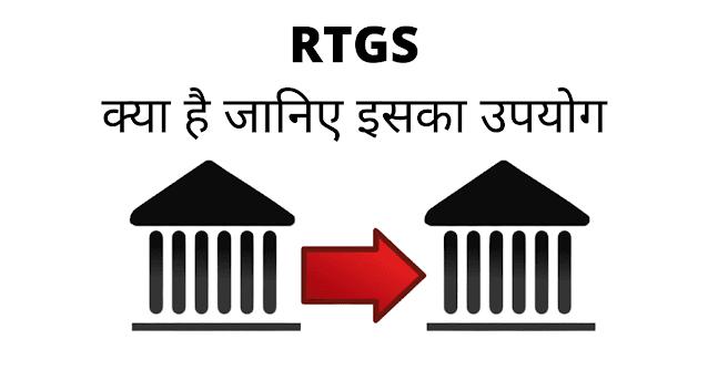 RTGS क्या है जानिए इसका उपयोग