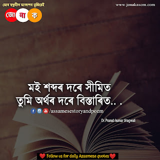 assamese emotional shayari | New assamese emotional shayari