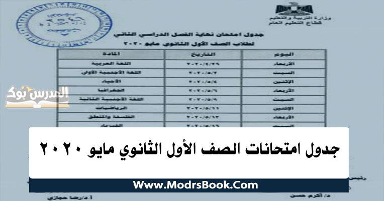 جدول امتحانات الصف الأول الثانوي مايو 2020 رسمي نهاية العام
