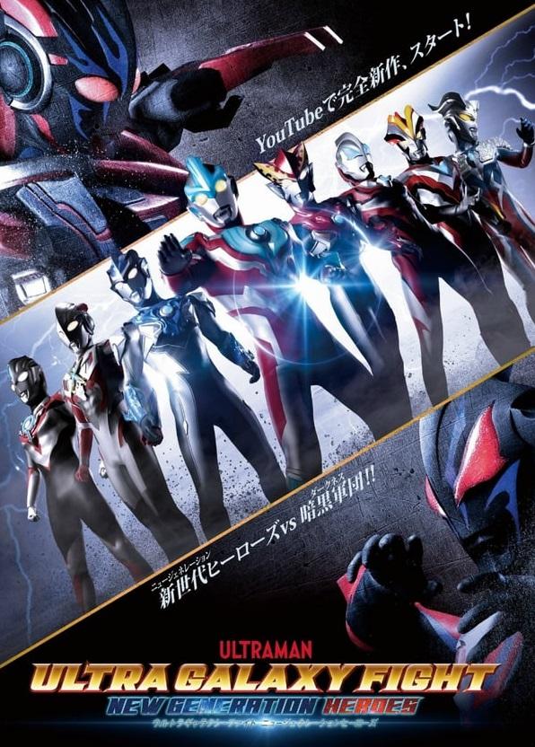 Ultra Galaxy Fight: Héroes de Nueva Generación 2019