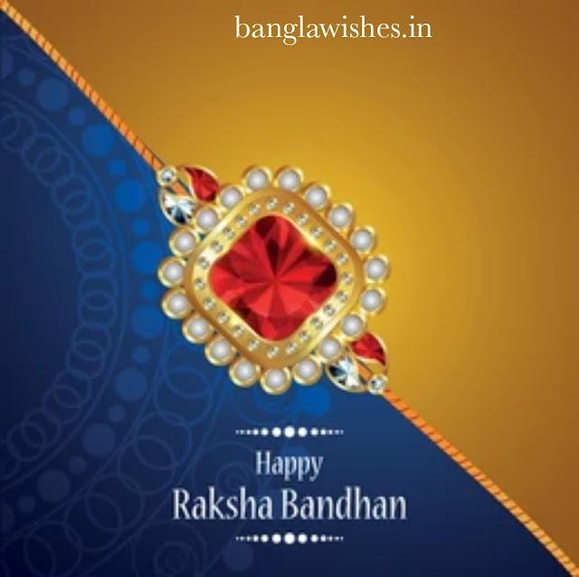 Raksha Bandhan 2021 Bengali wishes download