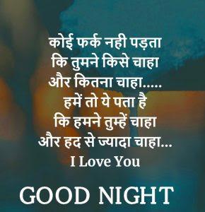 good night wallpaper with shayari in hindi