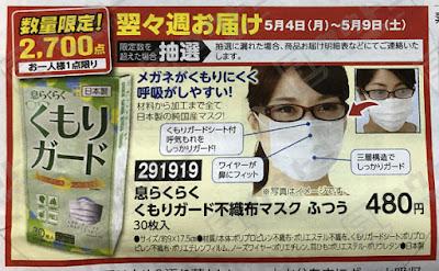 生協でのマスク・マストール購入レビュー