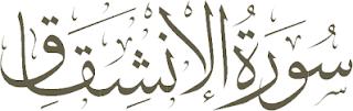 benefits of surah al inshiqaq in urdu
