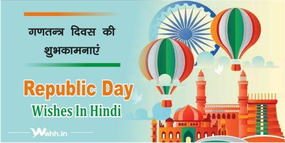 Republic-Day-Wishe-In-Hindi