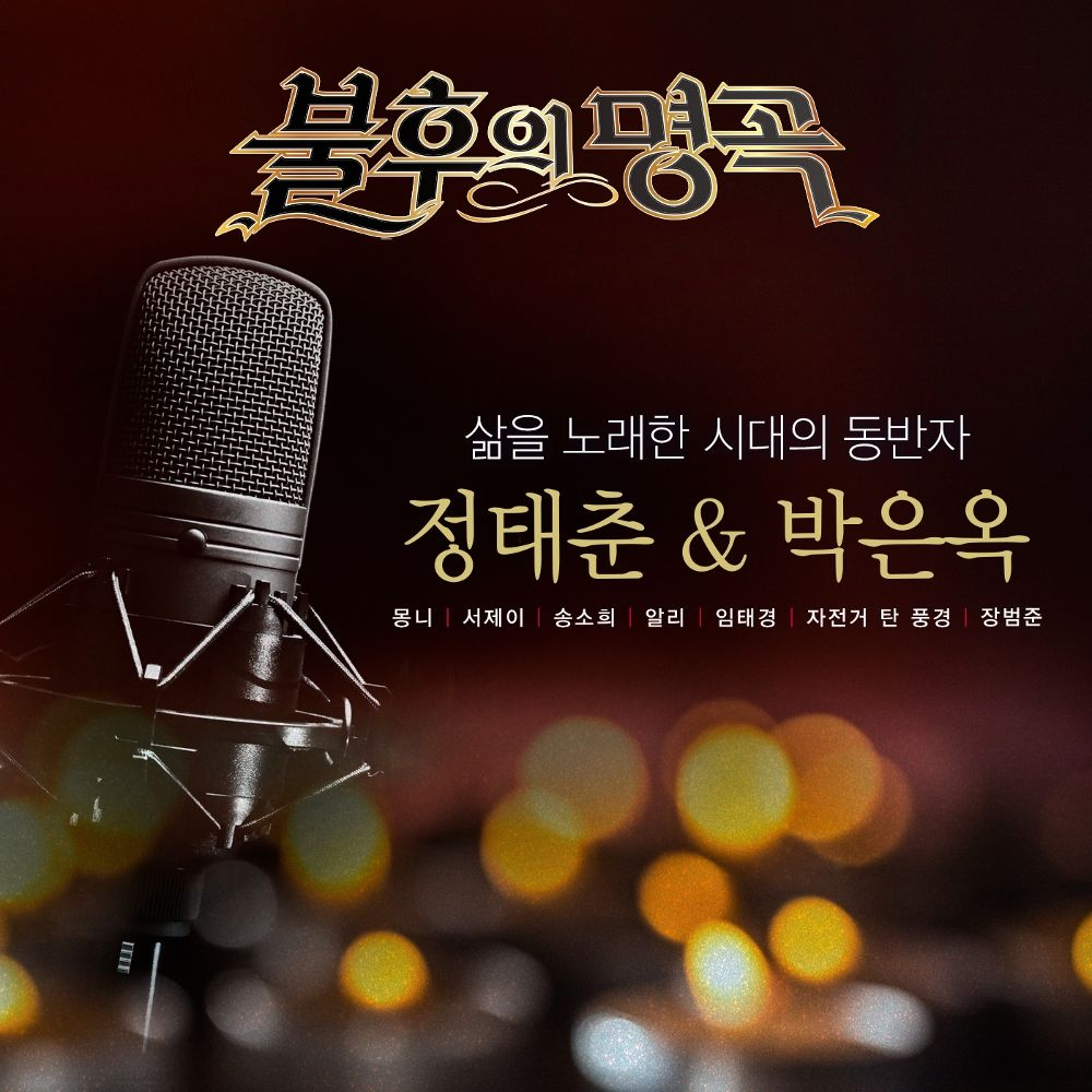 Various Artists – 불후의 명곡 – 전설을 노래하다 (삶을 노래한 시대의 동반자 정태춘 & 박은옥)