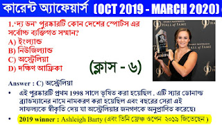 15th & 16th October Current affairs 2019 in Bengali ll Daily current affairs 2019 in Bengali ll Current affairs 2020 in Bengali ll
