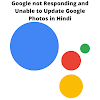 Google not Responding and Unable to Update Google Photos in Hindi