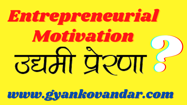 Entrepreneurial Motivation | Internal factors | External Factors